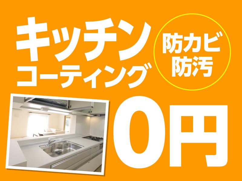 キッチンの防カビ 防汚コーティング0円