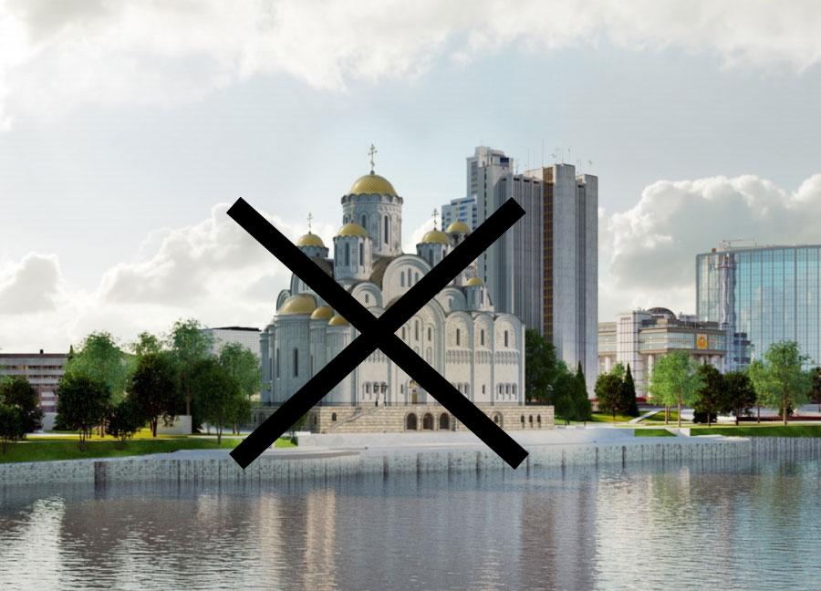 Вопрос с храмом в Екатеринбурге закрыт