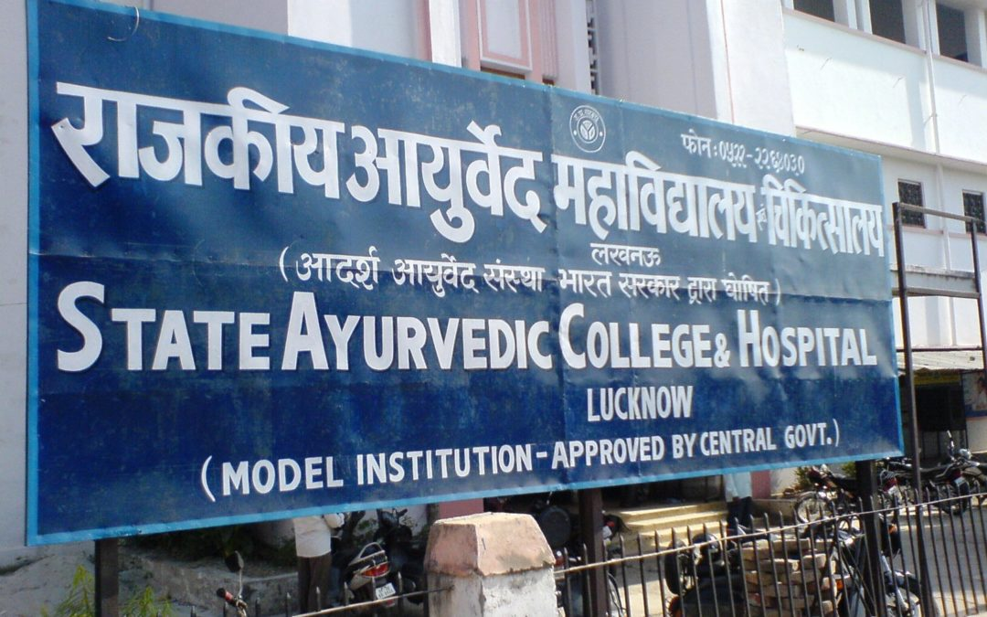 State Ayurvedic College and Hospital, Lucknow Image