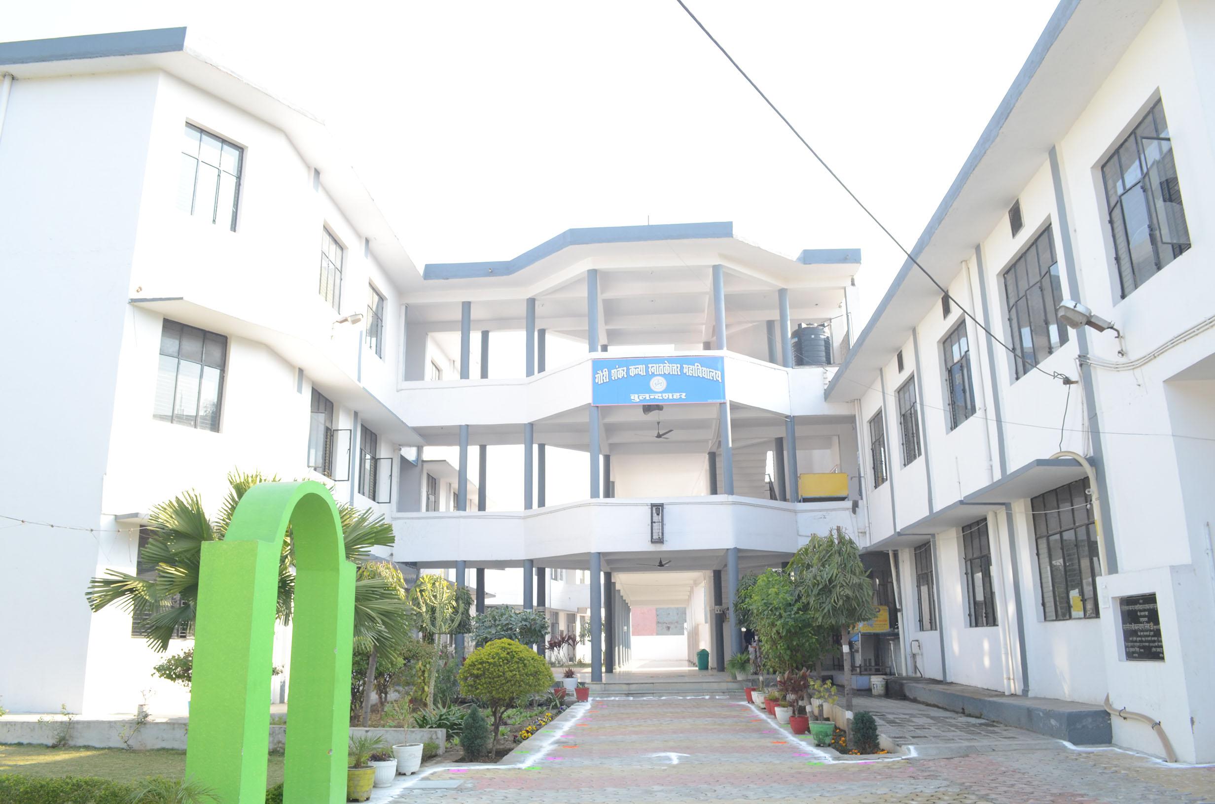 Gauri Shankar Kanya P.G. College, Bulandshahr
