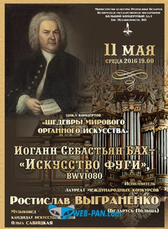 Афиша концерта посвященного Искусству фуги Баха!