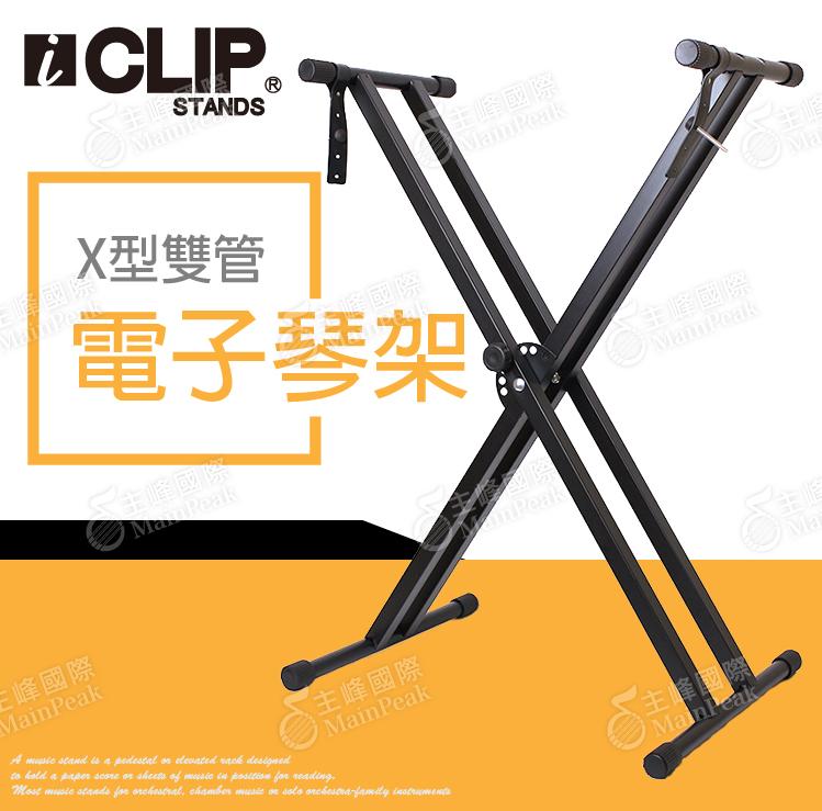 【恩心樂器】iCLIP 七段式調整 雙管電子琴架 鍵盤架 雙X型 X型鍵盤架 X型琴架 琴架 IS205