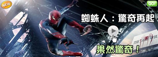 電影蜘蛛人驚奇再起海報(線上看/影評)pps翻譯影城:還是沒有解開蜘蛛人的身世之謎啊!蜘蛛俠 驚世現身影評