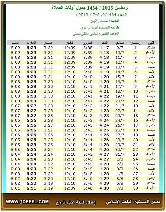 امساكية رمضان 2013 – 1434 | اليمن صنعاء - امساكية شهر رمضان جميع الدول العربية 2013
