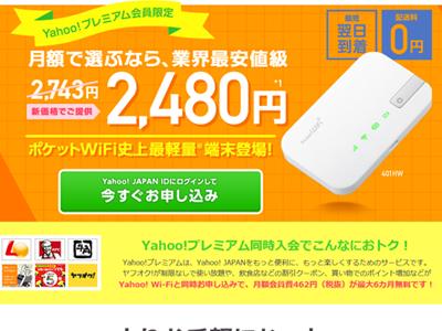 Yahoo!WiFiのPocket WiFi