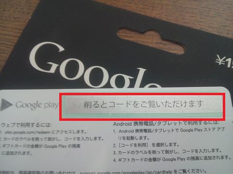 Googleplayのギフトカード(プリペイドカード)を使ってみる2
