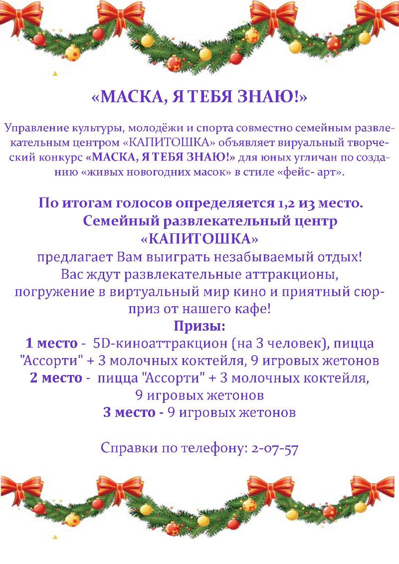 """творческий конкурс """"Маска,я тебя знаю!"""""""