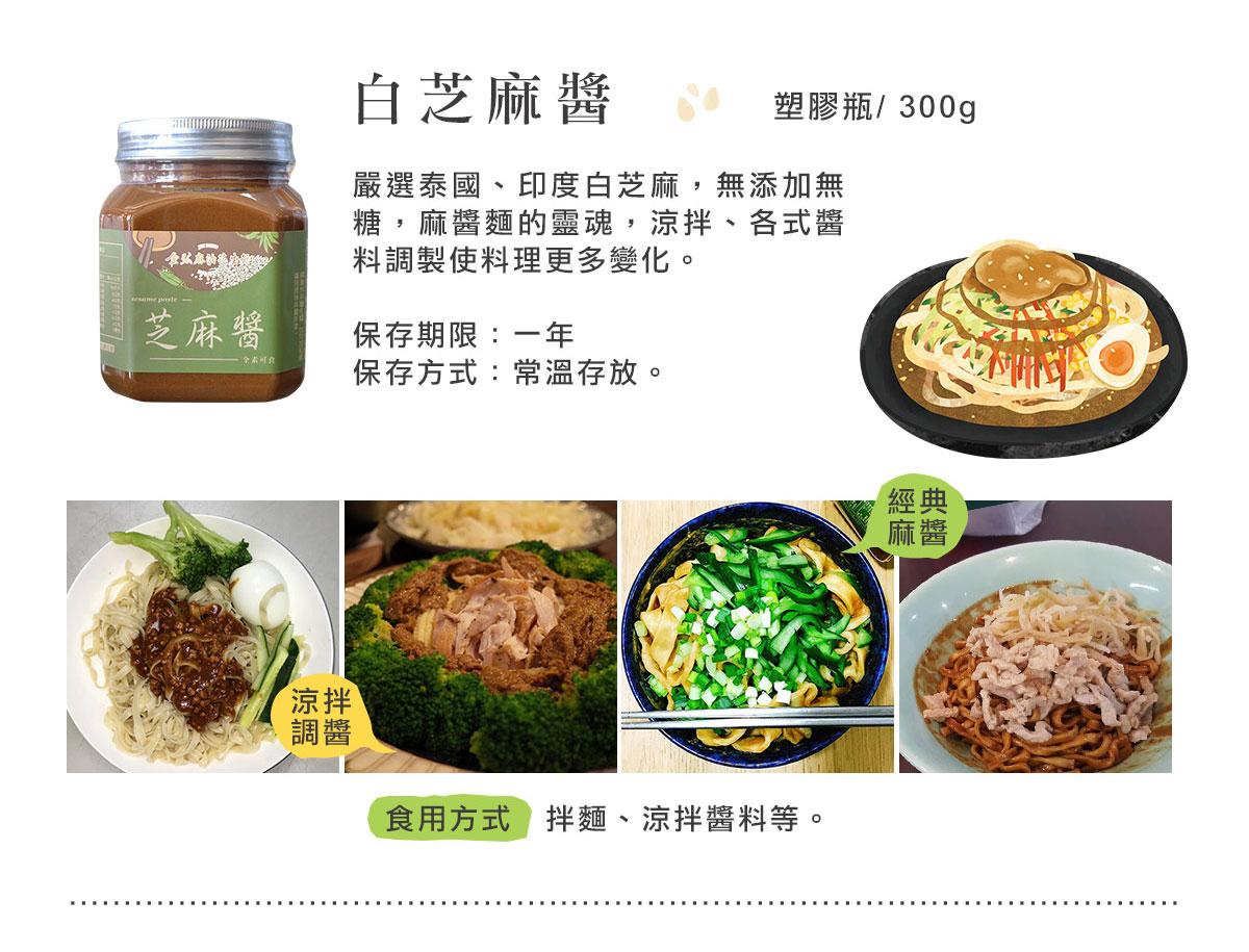 金弘白芝麻醬嚴選泰國、印度白芝麻,無添加無糖,麻醬麵的靈魂,涼拌、各式醬料調製使料理更多變化。