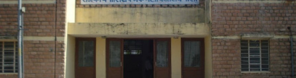 Government Polytechnic College, Pali