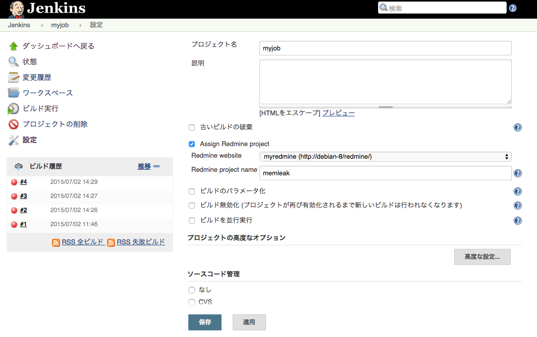 0003_Job-assign-redmine.png