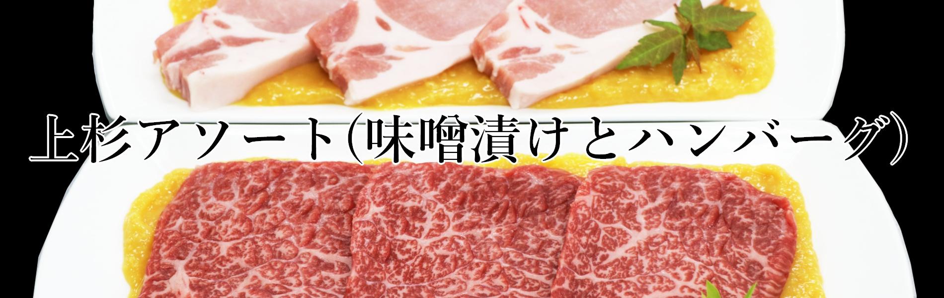 上杉アソート 米沢牛と米澤豚一番育ち味噌漬けと米沢牛入りハンバーグ