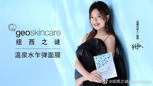 2020 [GeoSkinCare] Triệu Vy-Người đại diện thương hiệu chăm sóc da GeoSkinCare