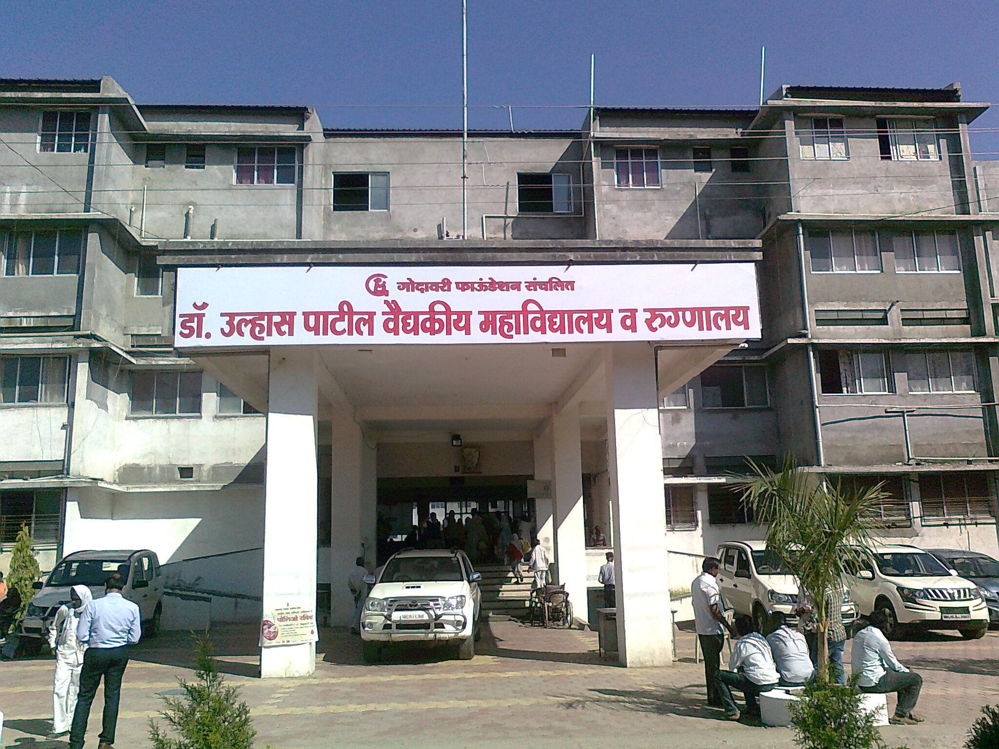Dr. Ulhas Patil Medical College and Hospital, Jalgaon