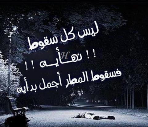 حكم بكلمات رائعة رهيبة – اجمل الحكم للمشاركة على الفيس بوك - صور حكم