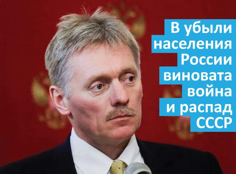 Разбираю ложь пресс-секретаря Путина о том, что в убыли населения виновата