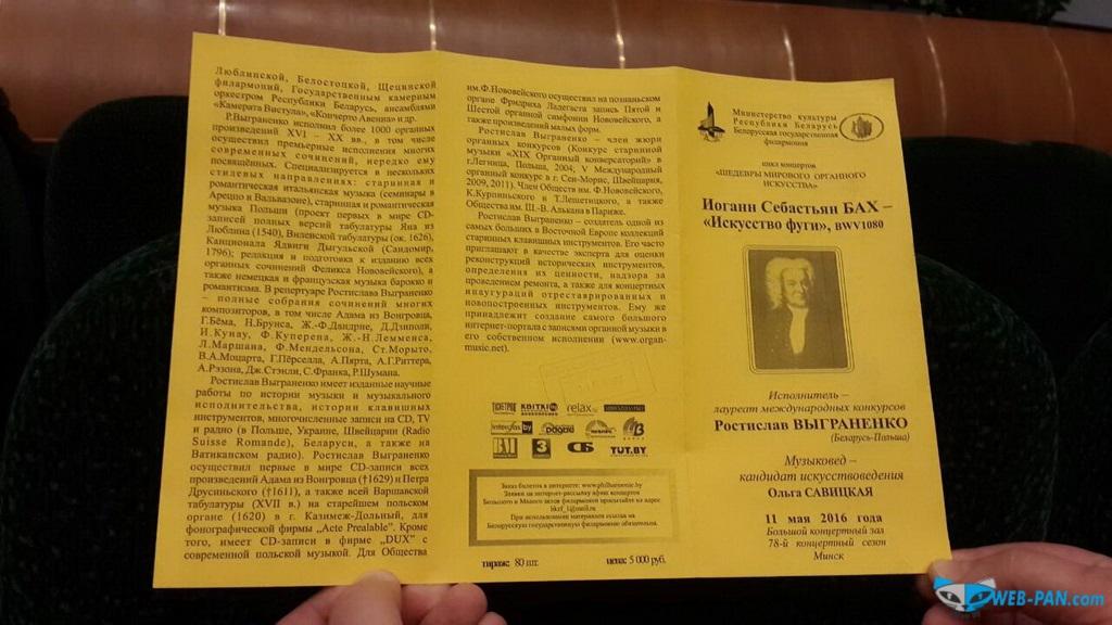 Программка концерта Баха. Разворот 1