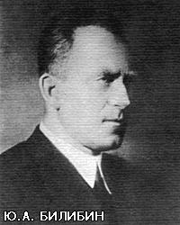 Юрий Александрович Билибин