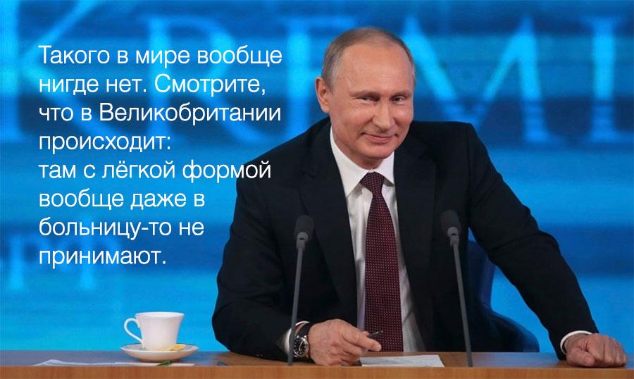 Сравнение ситуации в России и Британии с К-19 сильно не в пользу России