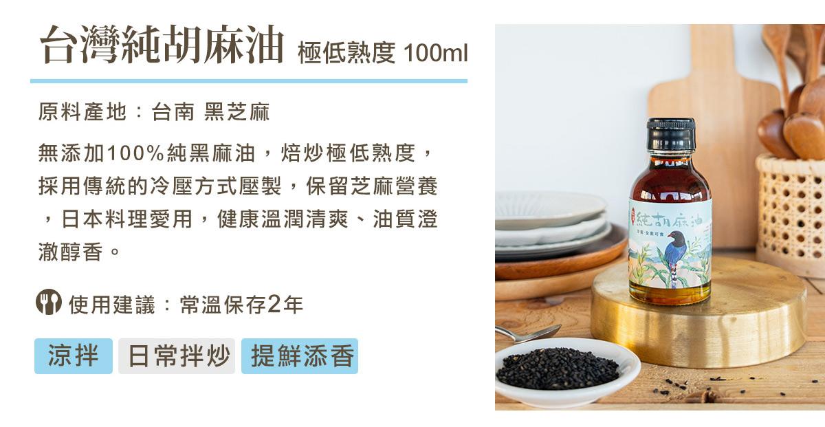 金弘純胡麻油(極低熟度),無添加100%純黑麻油,柴火焙炒極低熟度,採用傳統的冷壓方式壓製,保留芝麻營養,日本料理愛用,健康溫潤清爽、油質澄澈醇香。