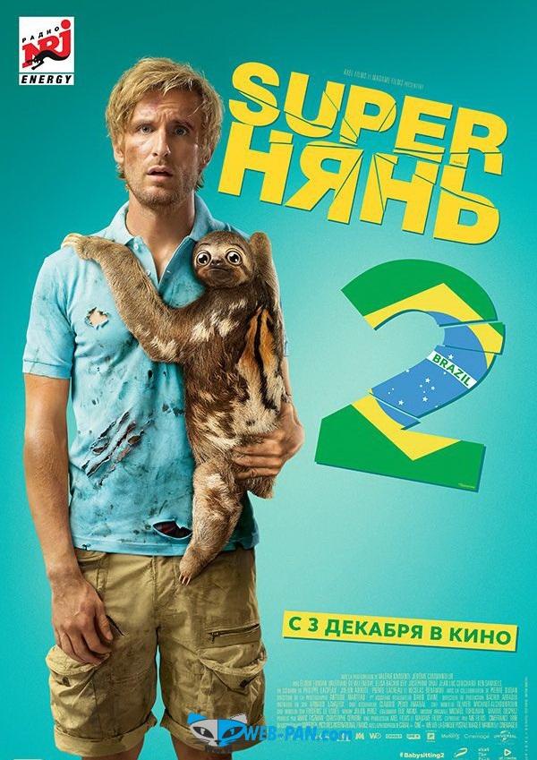 Новая прикольная комедия Супернянь 2 в кино с декабре 2015 г.!