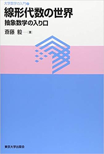 線形代数の世界―抽象数学の入り口 (大学数学の入門)