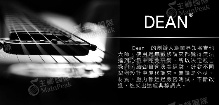 DEAN Capo 移調夾 民謠吉他 電吉他 快速 夾式 鋁合金 黑