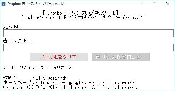 Dropbox直リンクURL作成ツール