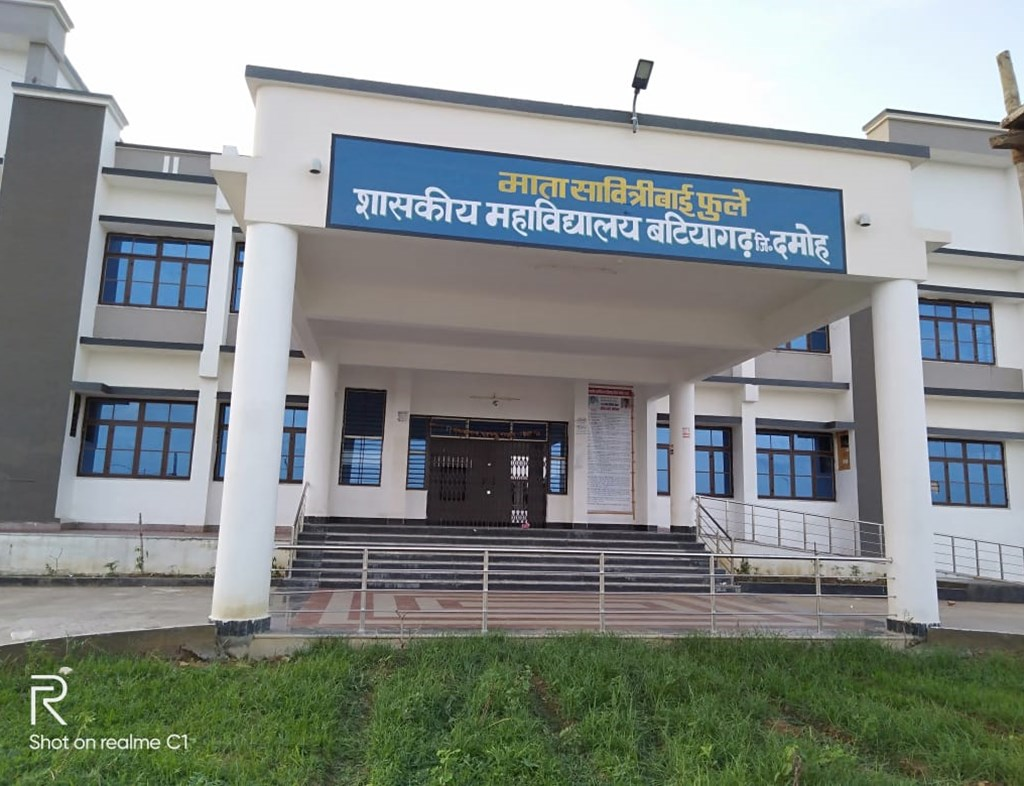Government College, Damoh Image
