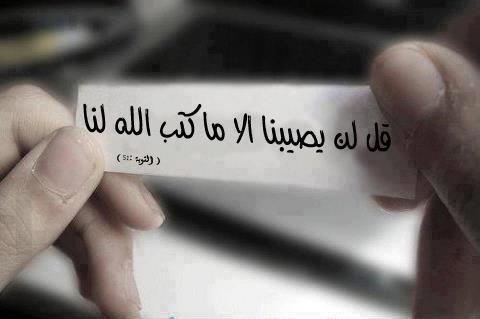{ قًل لنہ يّصيّبِنہأ ألأ مہأ ڱتًـبِ أللهہـ لأنہ } - صور اسلامية رائعة 2013
