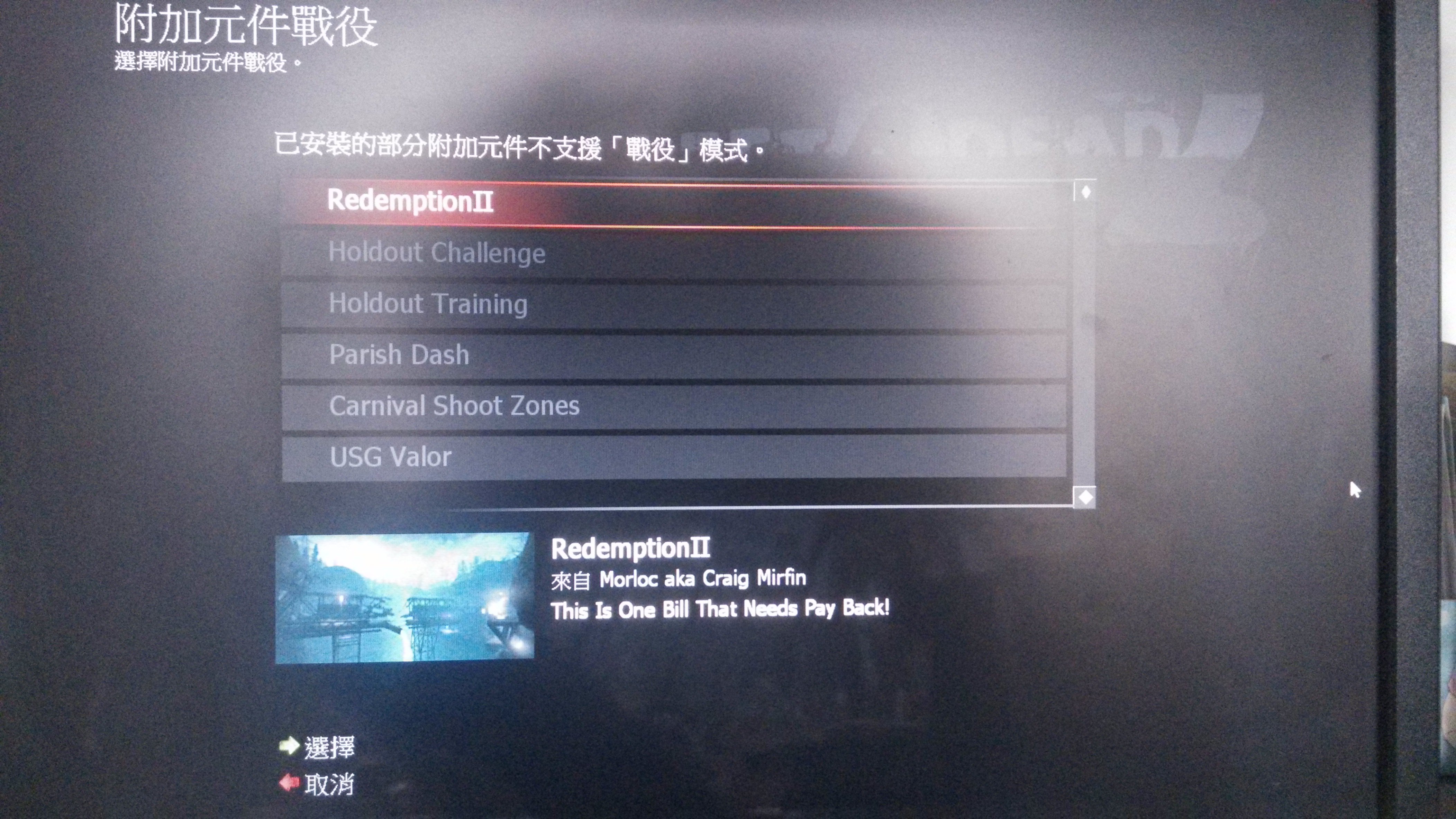 [教學] 如何新增Left 4 Dead 2非官方地圖 3