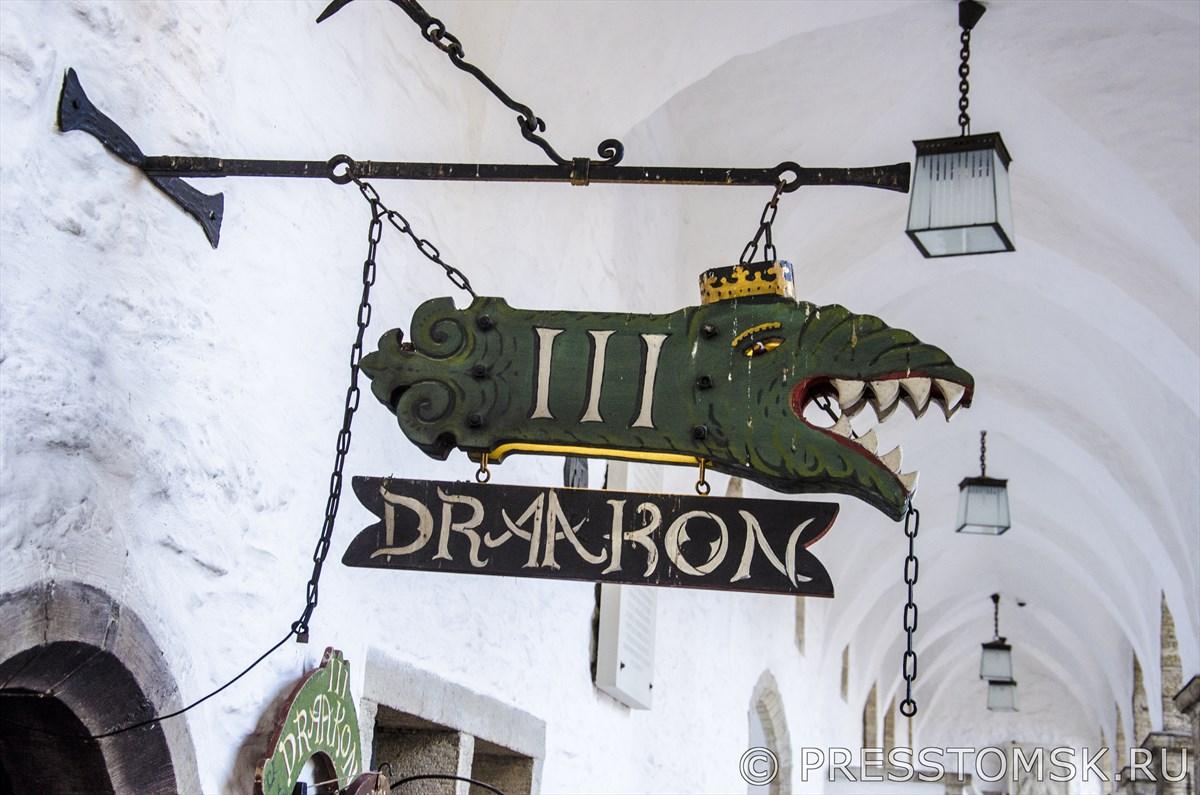 Таверна III Draakon