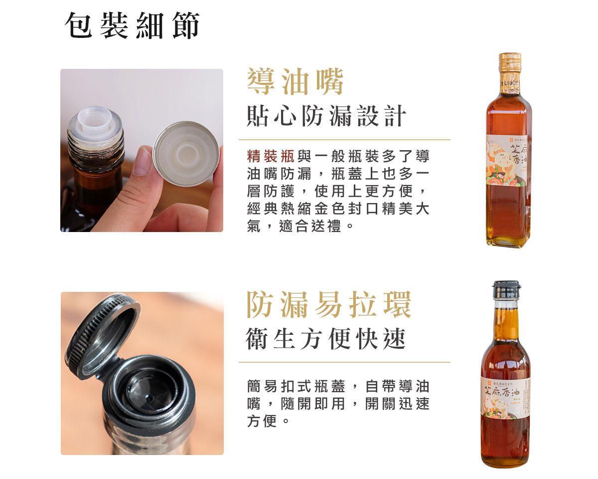 包裝細節:導油嘴貼心防漏設計、簡易扣式瓶蓋衛生方便快速。