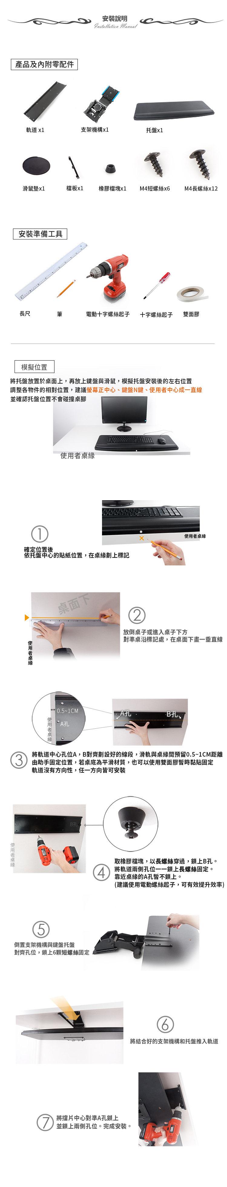 鍵盤架安裝方式