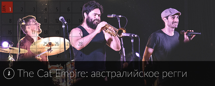 The Cat Empire: австралийское регги the band of the day