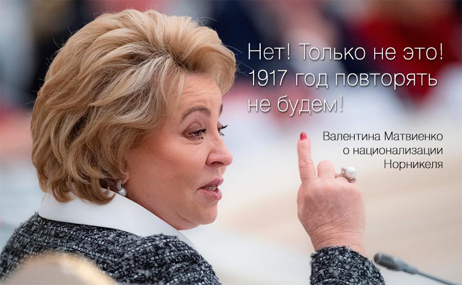 О главном страхе бывшей комсомолки Матвиенко: нет, только не 1917-й год!