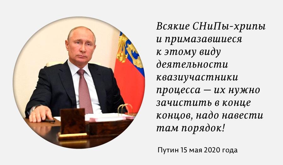 Хлестковщина Владимира Путина (СНиПы-хрипы)