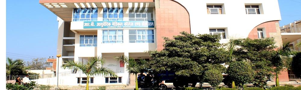 R.B. Ayurvedic Medical College and Hospital Image