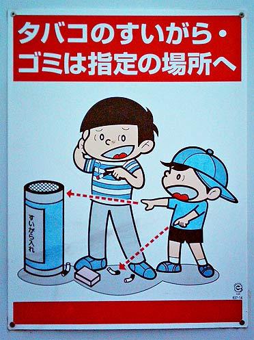 no smoking po japońsku