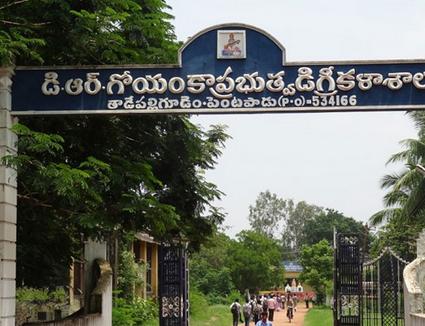 D.R.G. Government Degree College, Tadepalligudem