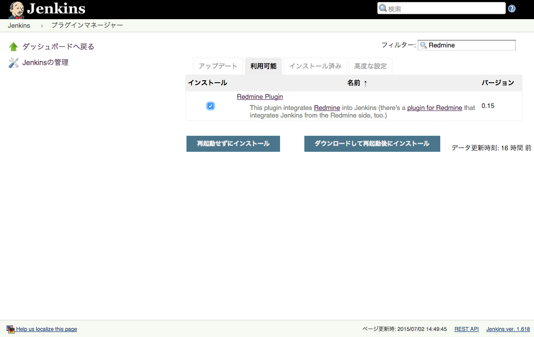 0001_Redmine-install.png