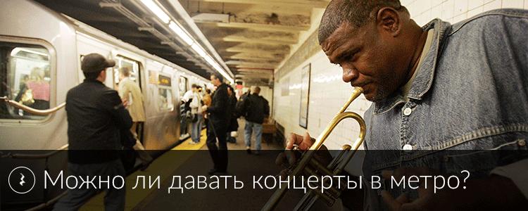 музыка в метро уличные музыканты москва виолончель