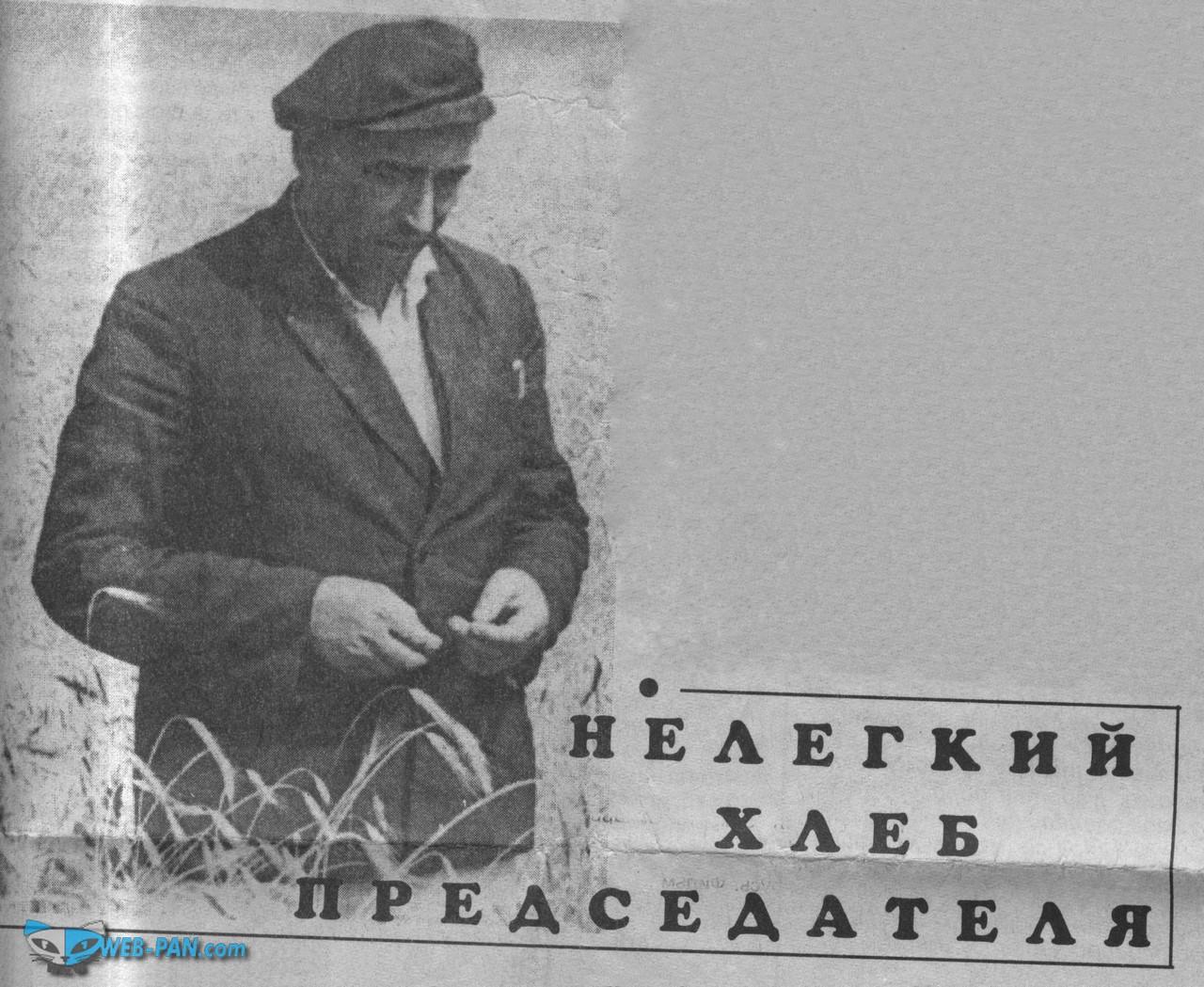 Статья о дедушке, Нелёгкий хлеб председателя, Сочивко Николай Ильич, моя гордость!