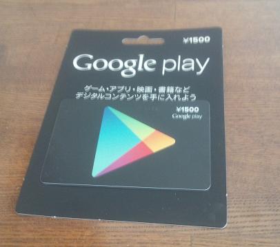 Googleplayのギフトカード(プリペイドカード)を使ってみる1