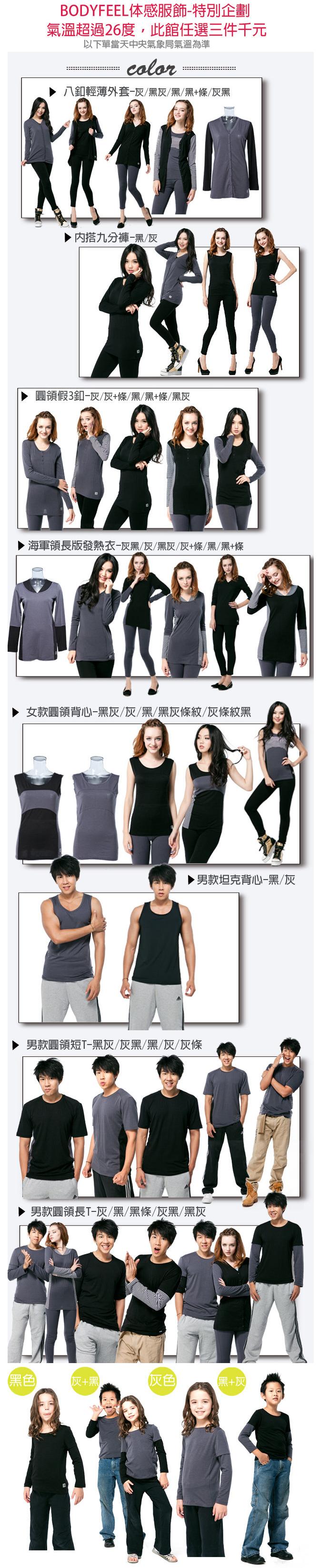 BODYFEEL体感服飾(PChome Online 商店街) -氣溫超過26度C 全館回饋BF服飾任選3件千元搶購活動開跑