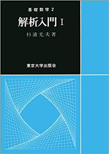 解析入門 Ⅰ(基礎数学2)