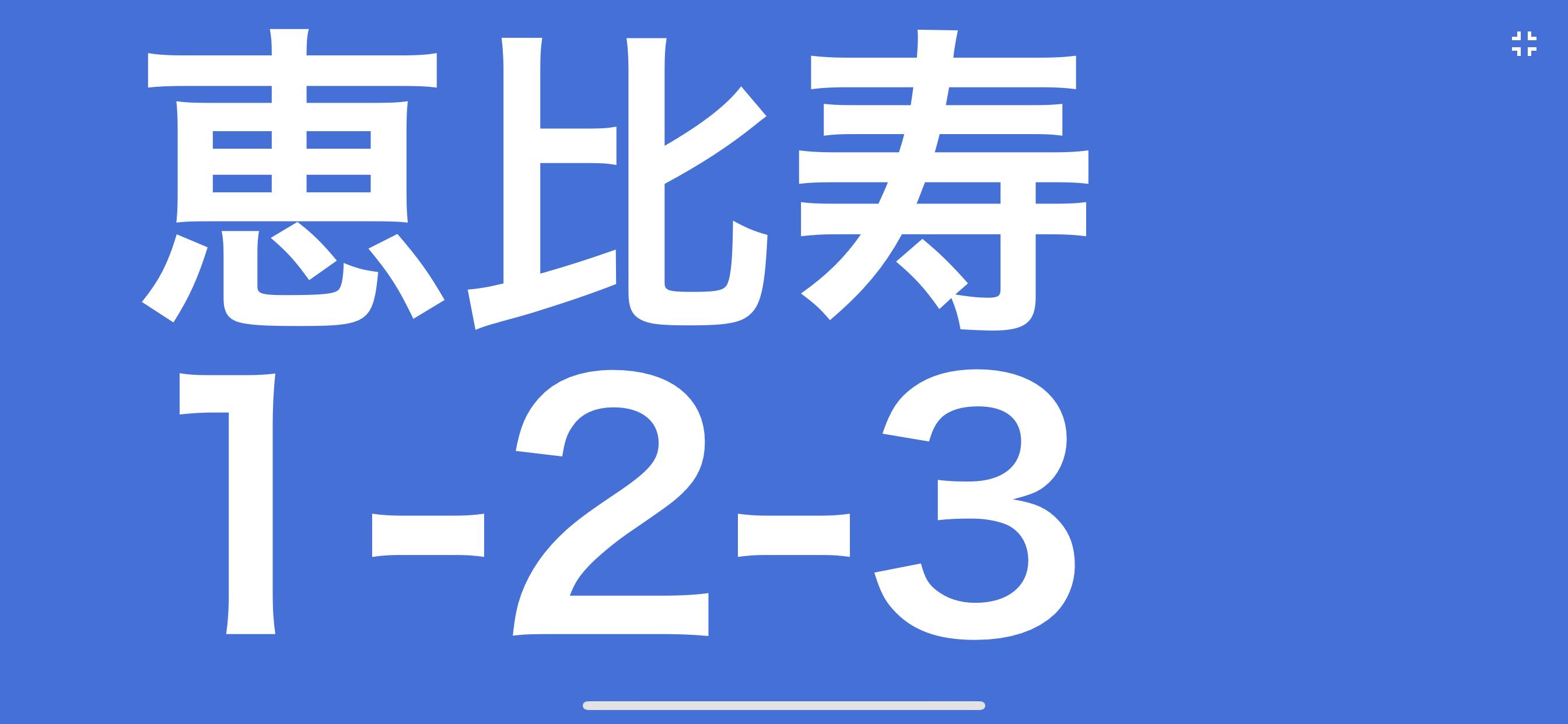Google Translate shows address in full screen