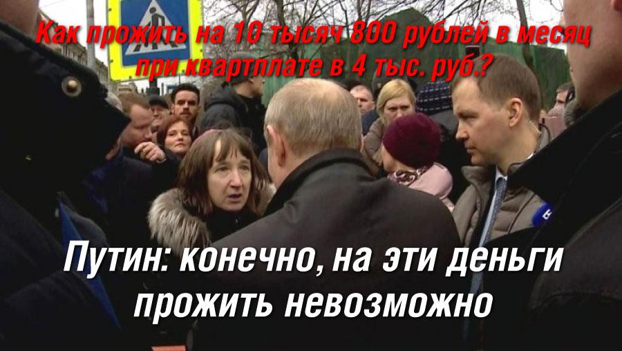 Путин: конечно, на эти деньги прожить невозможно...