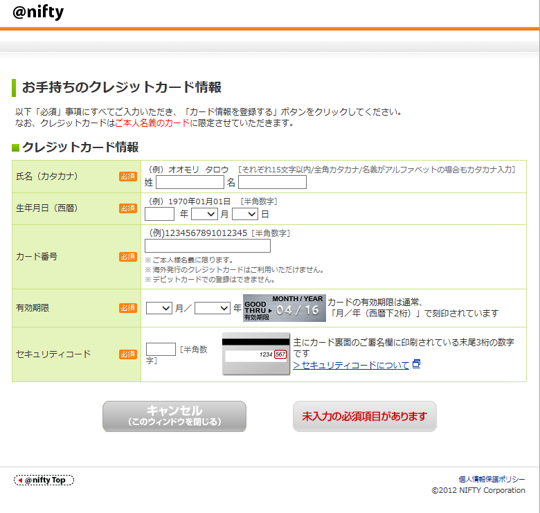 @Nifty WiMAX2+の支払い方法を変更する5