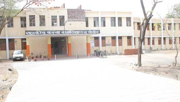Government Girls College, Sehore