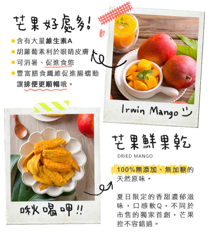 芒果好處多,富含維生素A,膳食纖維排便更順暢。100%無添加的芒果乾,夏日限定的香甜濃郁滋味,芒果控不容錯過。